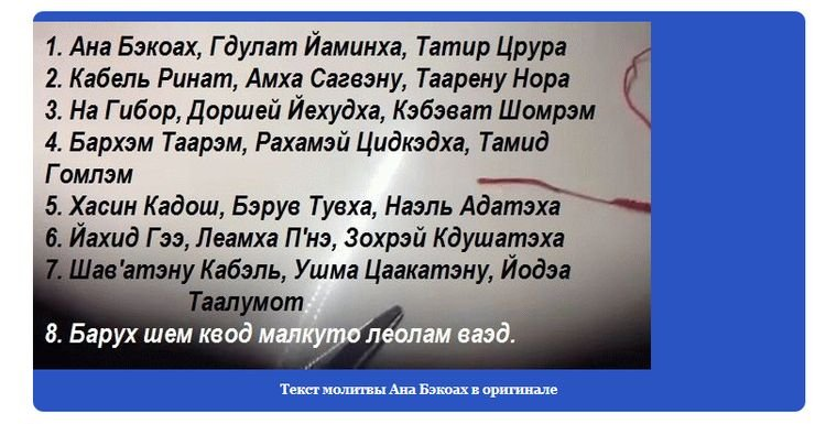 Ана Бэкоах