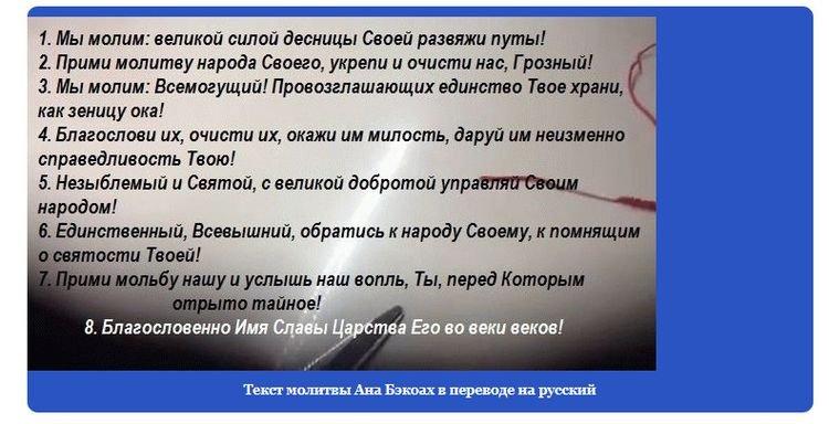 Ана Бэкоах на русском