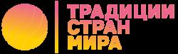 Традиции стран мира лого