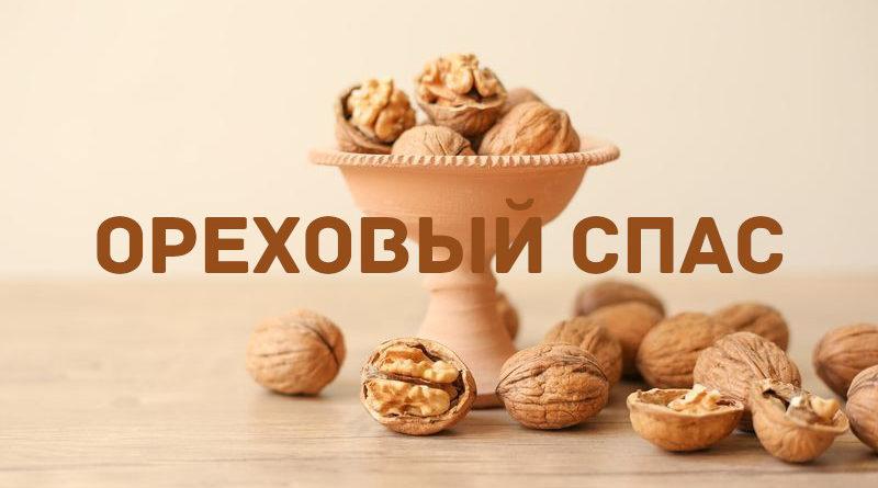 ореховый спас грецкие орехи